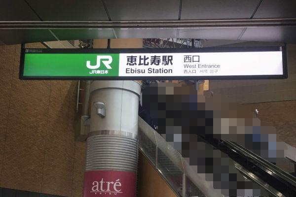 巨乳と恵比寿駅で待ち合わせ