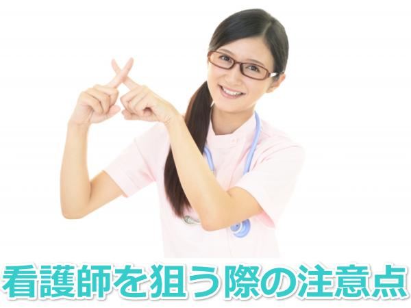 看護師を狙う際の注意点
