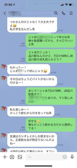 ワクワクメールのJDとのLINE2